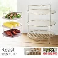 不鏽鋼專用三層烤網