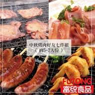 中秋烤肉超值7件組