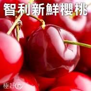 新鮮智利櫻桃