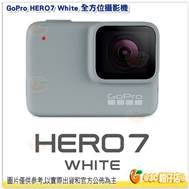 Gopro HERO 7 WHITE運動相機