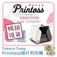 Printoss手機相片列印機