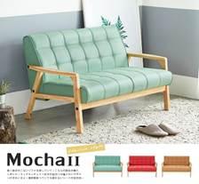 HD東稻家居MochaII摩卡系列-北歐日式亮彩雙人沙發