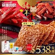 快車肉乾/肉紙快車肉乾富貴經典大禮盒