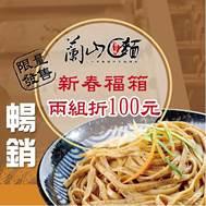 蘭山麵暢銷綜合乾拌麵禮盒