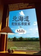 Rakuten kobo北海道度假私房提案 by Milly