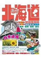 樂天書城北海道旅遊全攻略