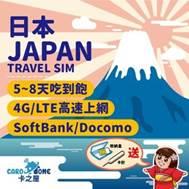 卡之屋旅遊網卡專賣店日本網卡