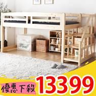HD東稻家居 艾琳系列日式清新雙層木床架