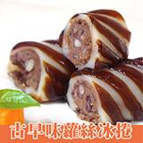 【食上天】古早味蘿絲冰捲(10捲/盒/蛋奶素) 0