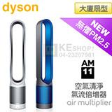 [可以買] 公司貨 2年保固 dyson 戴森(AM11) Pure Cool 空氣清淨氣流倍增器-科技藍 / 時尚白【恆隆行公司貨,買2台再送2張濾網兌換券】 0