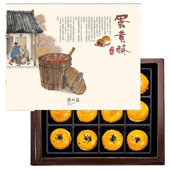 綜合蛋黃酥禮盒