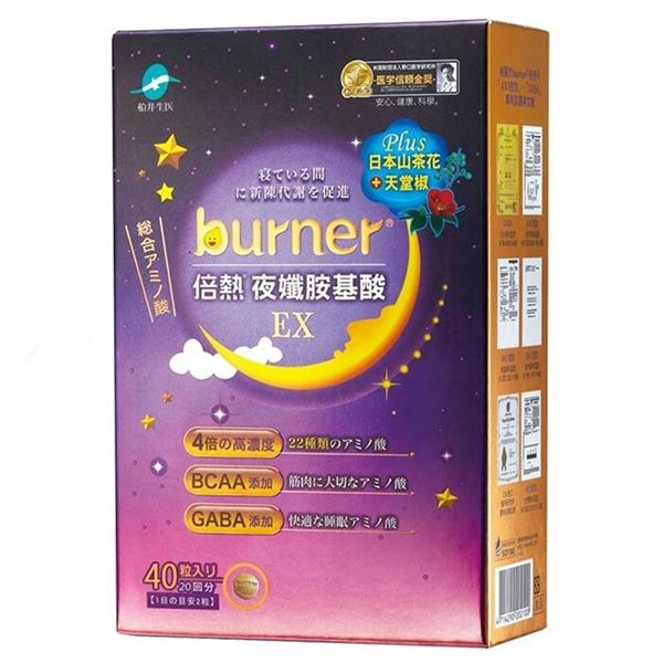 船井 burner倍熱 夜孅胺基酸EX