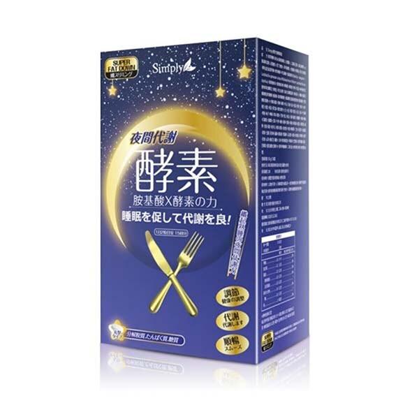 Simply 夜間代謝酵素錠30錠/盒