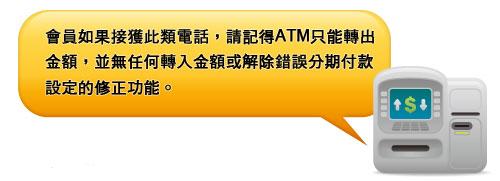 會員如果接獲此類電話,請記得ATM只能轉出金額,並無任何轉入金額或解除錯誤分期付款設定的修正功能。