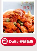 DoGa 香酥脆椒