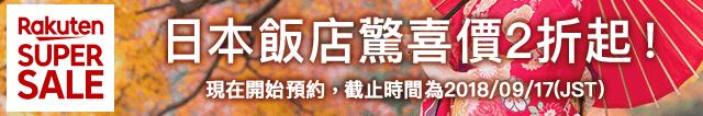 樂天旅遊超級優惠活動:日本飯店驚喜價2折起