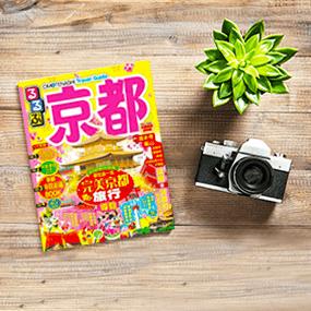 日本京都旅遊書