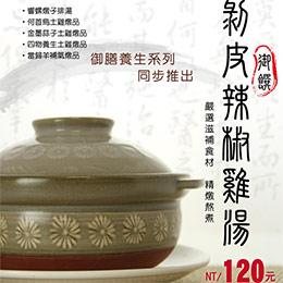 精燉熬煮★剝皮辣椒雞湯(450g)