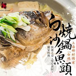 白燒砂鍋魚頭(湯) 5~7人份