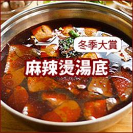 麻辣燙豬肉湯底(1.3kg/包)