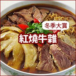 紅燒牛雜(1kg/包)