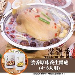 濃香原味養生鍋底【4~6人用】