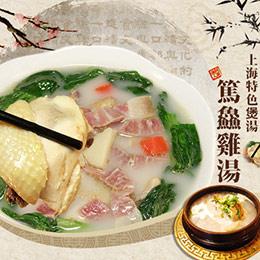 篤鱻雞湯1200g/包
