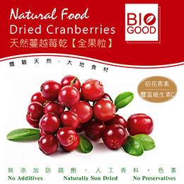 美國天然蔓越莓乾