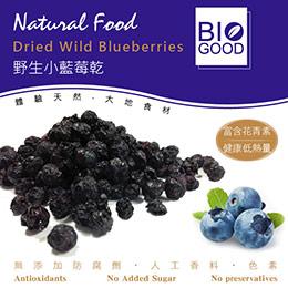 野生小藍莓乾
