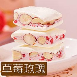 草莓玫瑰牛軋糖+夏威夷鳳梨山
