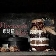 布朗尼聖誕甜點預拌禮盒