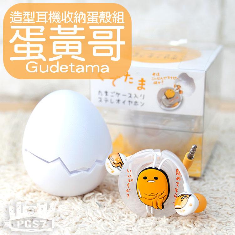 PGS7 蛋黃哥耳機收納