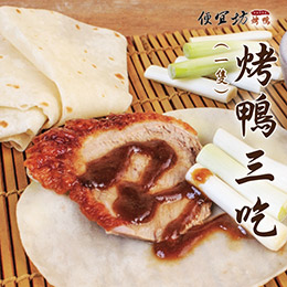 烤鴨三吃(一隻)