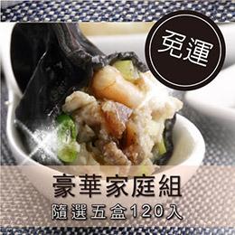 【豪華家庭組】手工餃子隨選5種口味