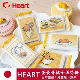 日本 HEART 蛋黃哥橘子薄荷糖