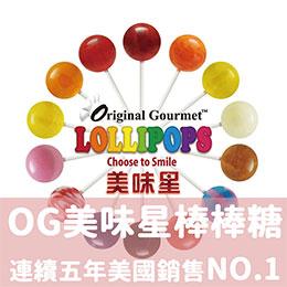 【美國銷售No.1】OG美味星棒棒糖