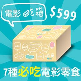 【吃箱】電影吃箱2.0(6種零食+2罐飲品)