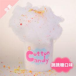 手工創意棉花糖-跳跳糖口味