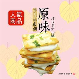 手工牛軋餅4盒+小圓餅1盒