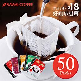 日本澤井【好咖啡掛耳50P 】