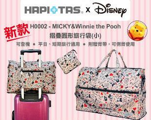 HAPITAS 米奇維尼系列手提二用摺疊旅行袋