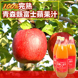 日本青森縣100%蘋果汁