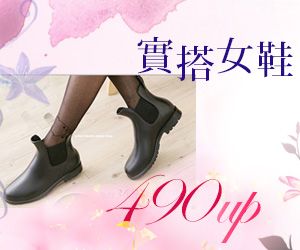 實搭女鞋$490起