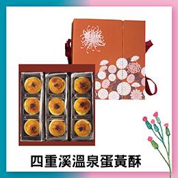 四重溪溫泉蛋黃酥禮盒