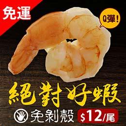 絕對好蝦★天然去殼切背鳳尾蝦