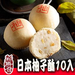 日本柚子酥禮盒 10入裝