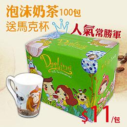 泡沫奶茶(南洋風拉茶)100包
