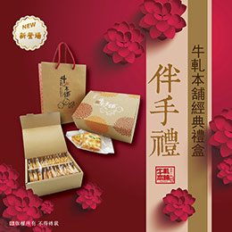 手工牛軋餅綜合經典禮盒
