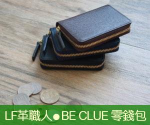 LF革職人 ● BE CLUE 零錢包