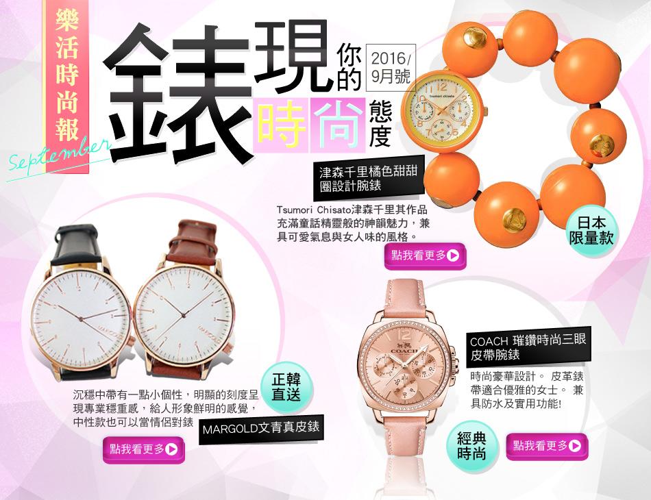 樂天市場速報,用腕錶展顯你的時尚態度!